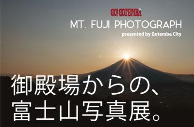 御殿場からの富士山写真展