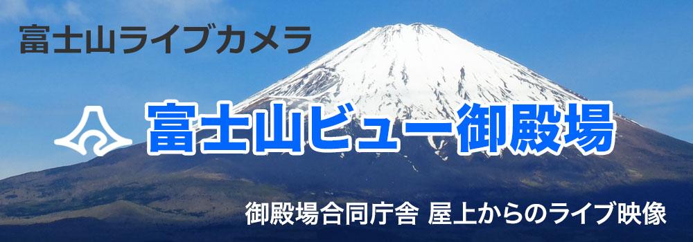 ライブカメラ富士山ビュー御殿場